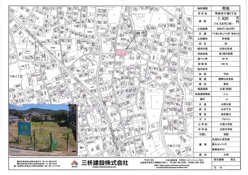 不動産詳細(売地)千塚5丁目.jpg
